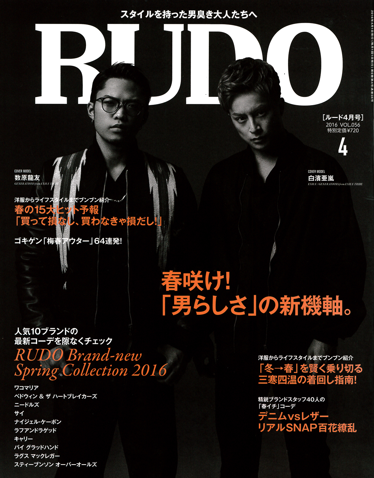 RUDO Vol.056