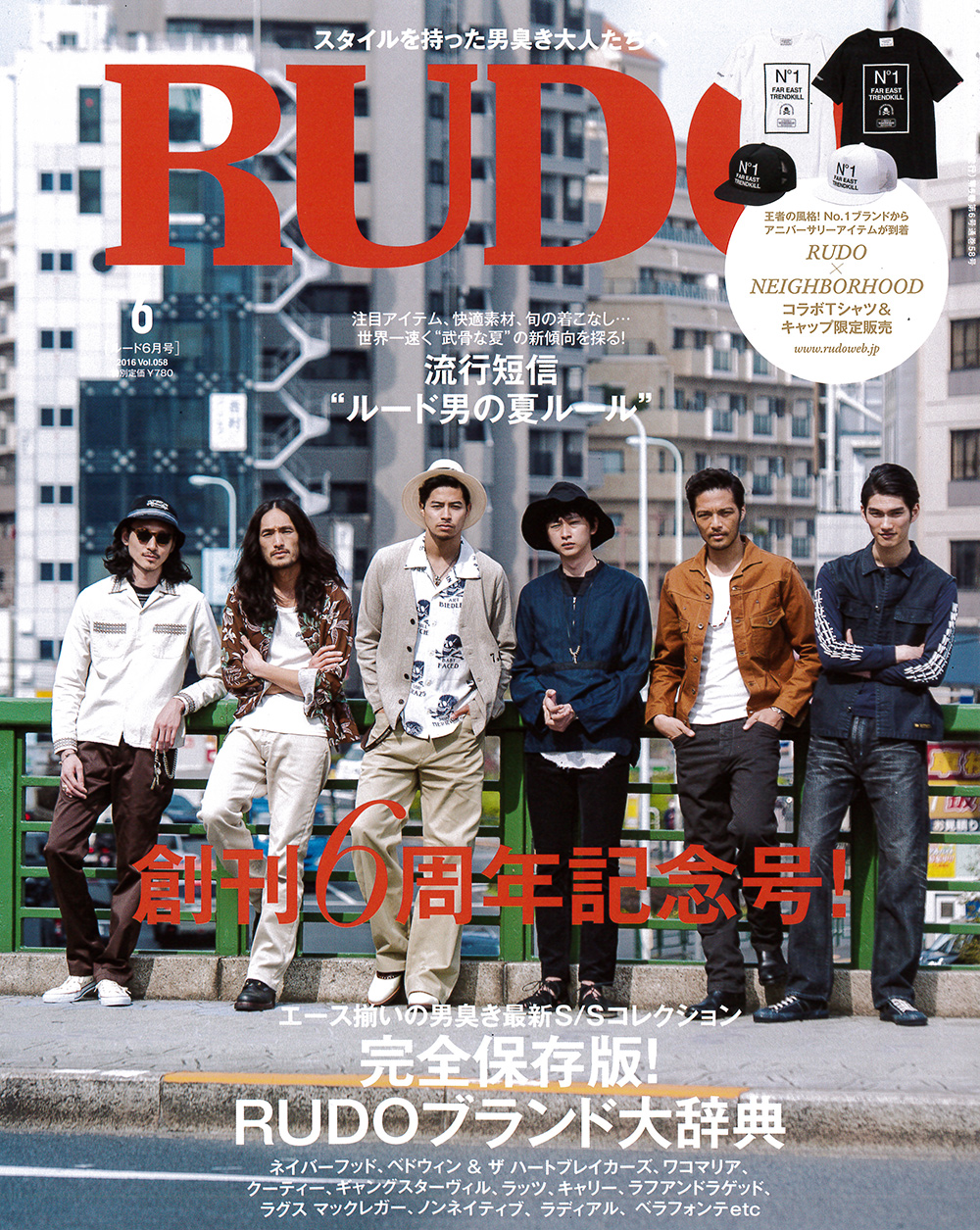 RUDO Vol.058
