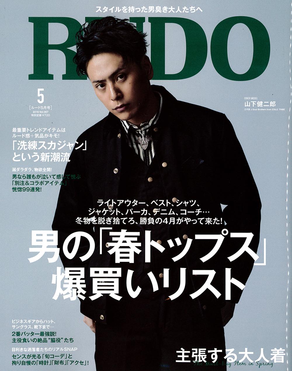 RUDO Vol.57