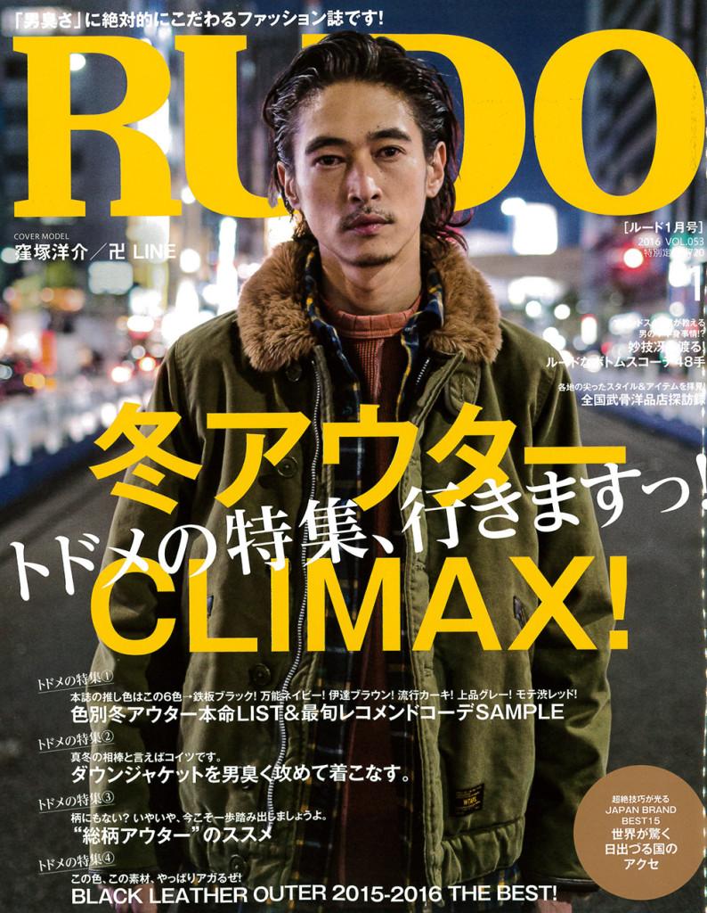 rudo_vol53