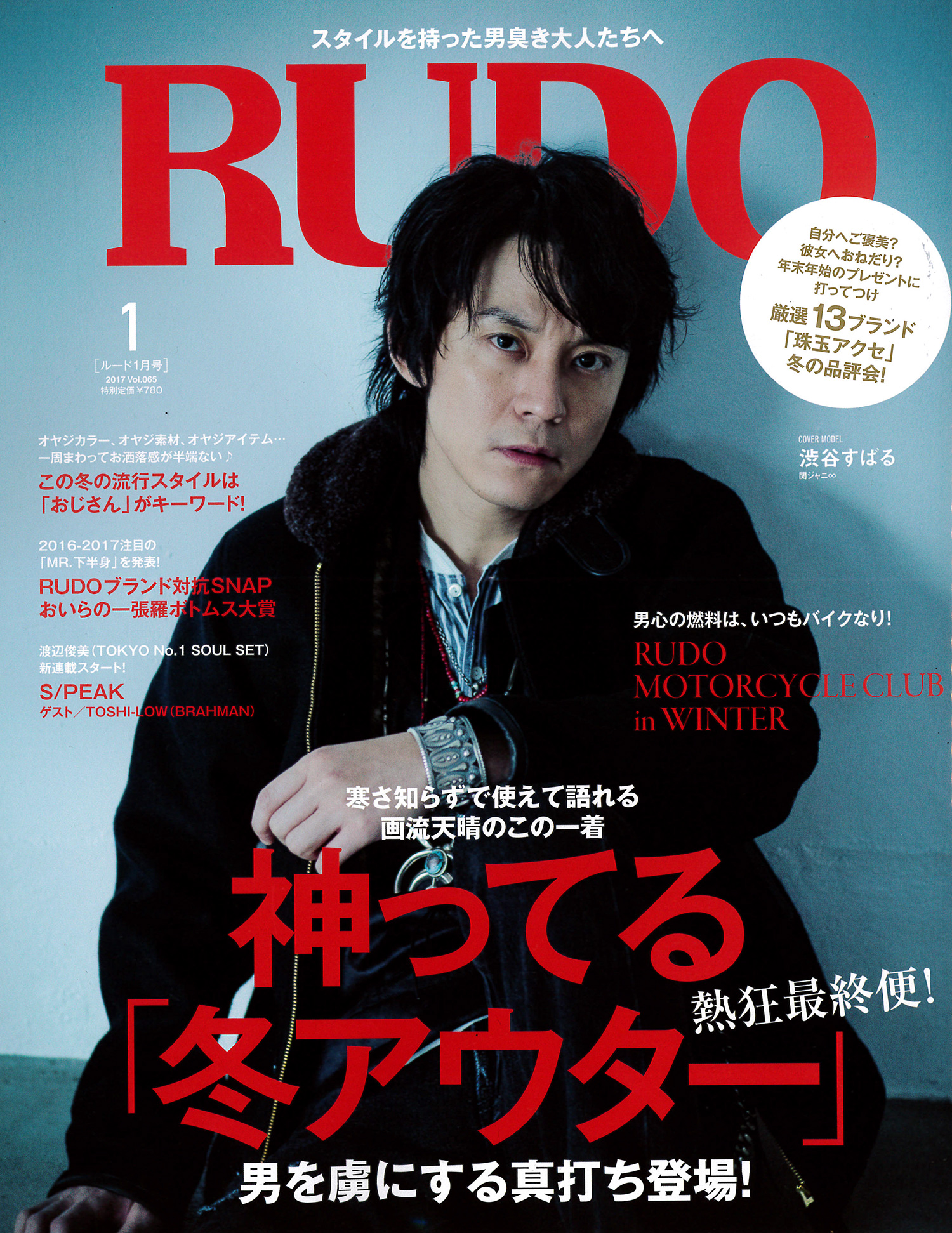 RUDO Vol.65